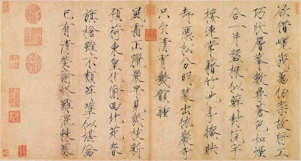 Emperor Huizong's calligraphy in Chinese