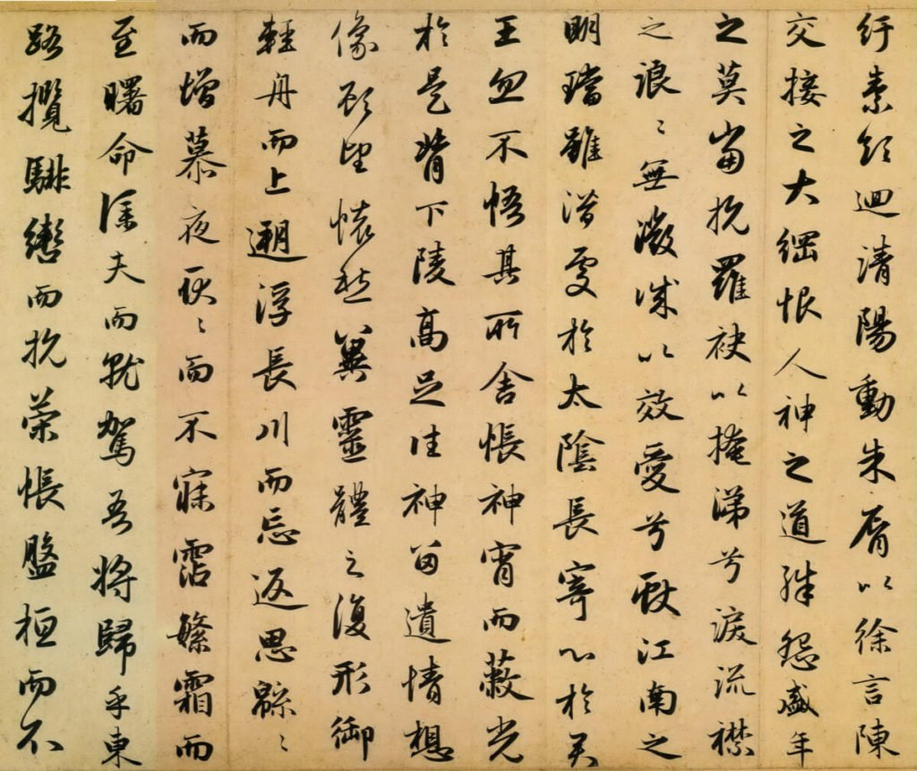 Calligraphy by a Chinese artist, Zhao Mengfu