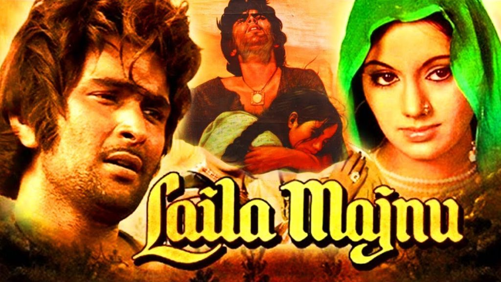 Laila and Majnun, dir.K. Amarnath, 1953, movie poster.