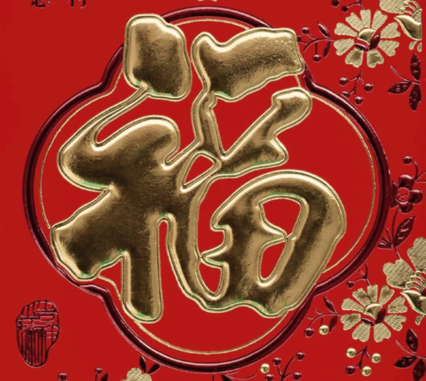 The Hongbao, red packet Chinese New Year 2020 with the character 'good luck' in Chinese
