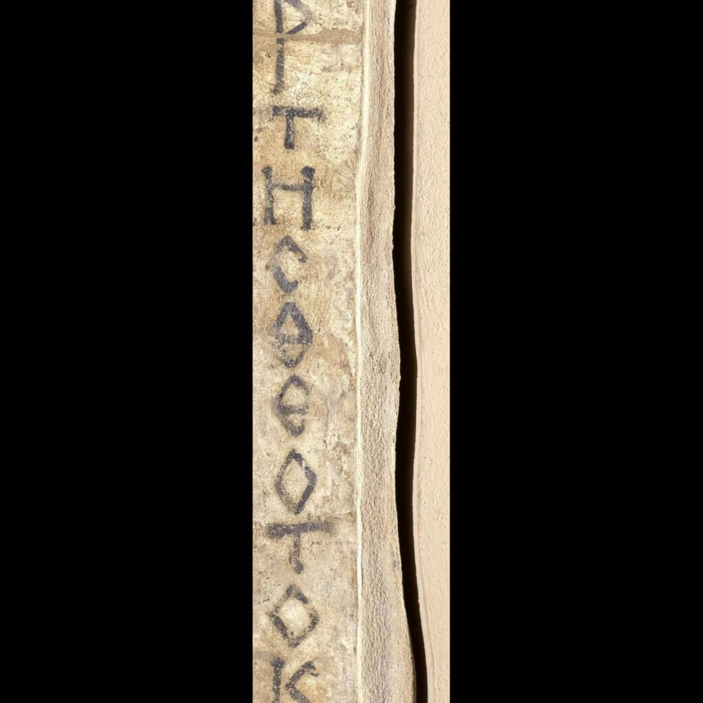 Saint Anne, 9th century, National Museum in Warsaw, Poland. Enlarged Detail of Inscription.