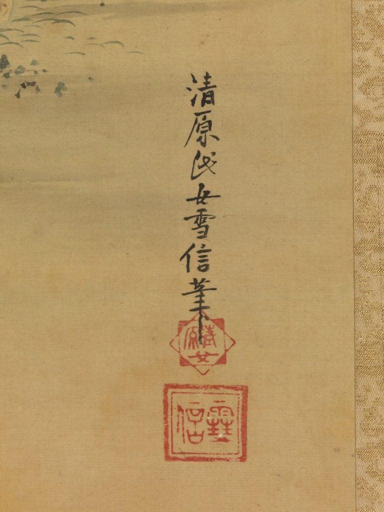 Kiyohara Yukinobu, Signature detail from Quail and Millet