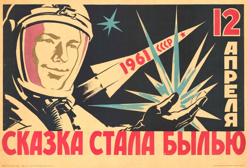 Vintage Russian Space Poster The Fairy Tale Became Truth poster with Yurij Gagarin, 1961, author unknown, Memorial Museum of Cosmonautics, Moscow, Russia.