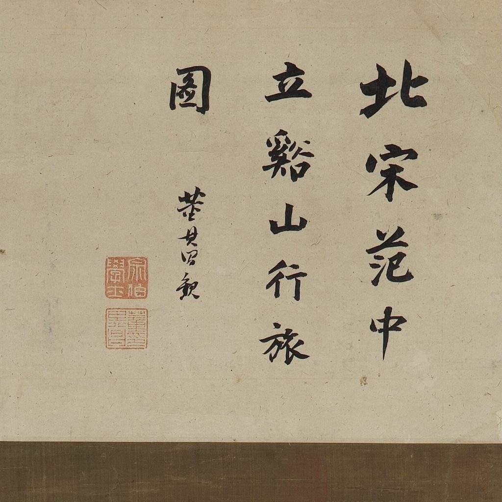 Fan Kuan, Travelers Among Mountains & Streams, early 11th century, National Palace Museum, Taipei, Taiwan. Enlarged Detail of Red Stamped Seals.