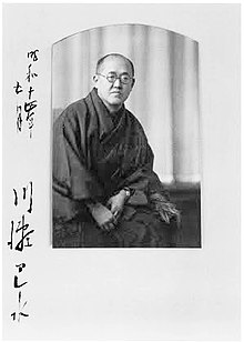 Signed Portrait of Hasui Kawase, depicts the artist in a black and white photograph, wearing traditional clothing.