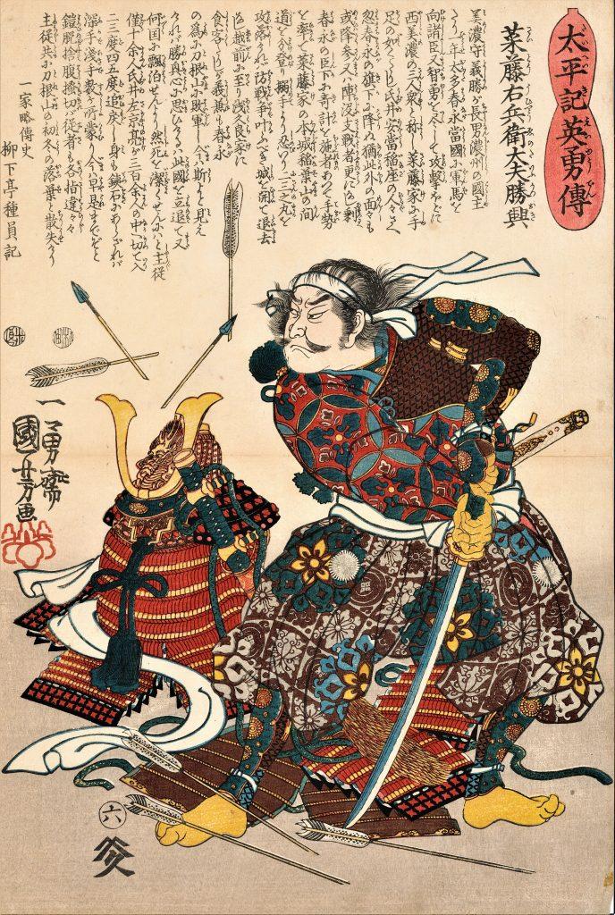 Utagawa Kuniyoshi, Saito Uheenotayu from the series Heroic Stories of the Taiheiki, 1847-1850, George Șerban Collection. Celebrities of the floating world.